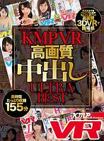 【VR】KMPVR 高画質 中出し ULTRA BEST