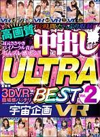 【VR】宇宙企画VR 高画質 中出し ULTRA BEST Vol.2