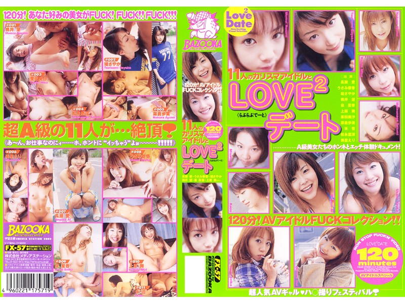 11人のカリスマアイドルとLOVE2デート