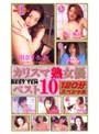 カリスマ熟女優ベスト10