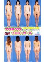TOKYOイエローガール Dカップ巨乳ギャル編 ダウンロード