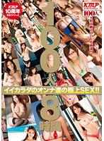 100人8時間 イイカラダのオンナ達の極上SEX!!
