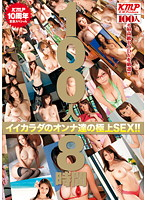 (84hyaku00009)[HYAKU-009] 100人8時間 イイカラダのオンナ達の極上SEX!! ダウンロード