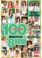 100人8時間 現役女子大生コレクション ダウンロード