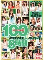 (84hyaku00013)[HYAKU-013] 100人8時間 現役女子大生コレクション ダウンロード