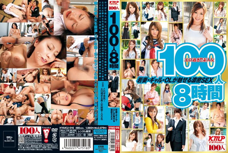 (84hyaku00016)[HYAKU-016] 100人8時間 若妻・ギャル・OLが魅せる濃密SEX ダウンロード