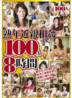 (84hyas00014)[HYAS-014] 熟年近親相姦 100人8時間 ダウンロード