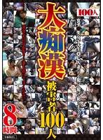 (84hyas00017)[HYAS-017] 大痴漢被害者100人 ダウンロード