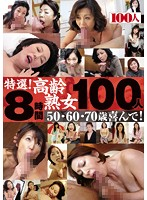 特選!高齢熟女100人8時間 50・60・70歳喜んで! ダウンロード