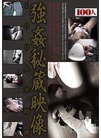 強姦秘蔵映像100人8時間 ダウンロード