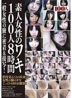 (84hyas00038)[HYAS-038] 素人女性のワキ100人8時間 ダウンロード