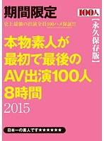 本物素人が最初で最後のAV出演100人8時間 2015