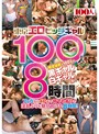 東京エロビッチギャル100人8時間
