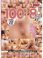 100人孕ませ8時間外人の子宮に生挿入生出し ダウンロード