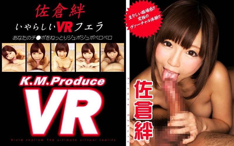 【VR】佐倉絆 いやらしいVRフェラ あなたのチ●ポをねっとりジュボジュボペロペロ