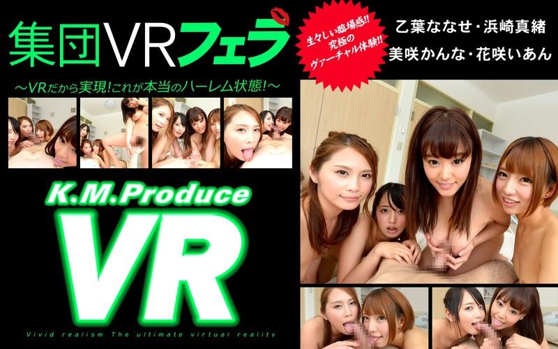 【VR】集団VRフェラ(乙葉ななせ・浜崎真緒・美咲かんな・花咲いあん)〜VRだから実現!これが本当のハーレム状態!〜