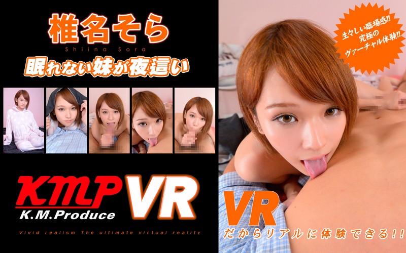 【VR】椎名そら 眠れない妹が夜這い! VRだからリアルに体験できる!!