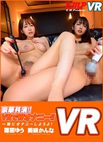 【VR】豪華共演!!VRでWオナニー!!一緒にオナニーしようよ! 美咲かんな・篠田ゆう ダウンロード