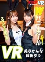 【VR】Wバニーガール スペシャル足コキ 美咲かんな・篠田ゆう ダウンロード