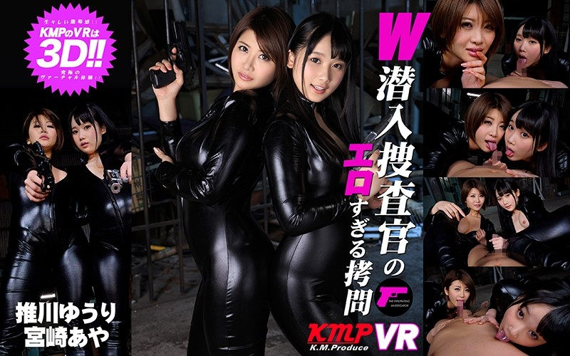 [VR]KMVR-067 W潜入捜査官のエロすぎる拷問 推川ゆうり・宮崎あや