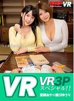 【VR】VR 3Pスペシャル 宮崎あや×推川ゆうり ~VRだからホントに3Pしているみたいでしょ!!~