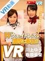 【VR】VRイメクラが新オープン!!Wウェイトレスが濃厚ご奉仕! 春原未来・川上ゆう