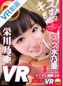 【VR】キス!きす!KISS!ちゅ~大好きっ!!スク水乃亜ちゃんのツンデレ尻手コキ 栄川乃亜