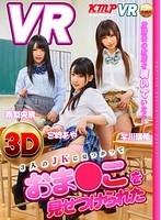 (84kmvr00147)[KMVR-147] 【VR】放課後の教室を覗いていたら3人のJKに見つかっておま●こをじっくり見せつけられた ダウンロード