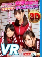 【VR】修学旅行、女子部屋で!!性春時代にタイムスリップ!! 美咲かんな あおいれな 逢沢るる ダウンロード