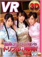 【VR】温泉コンパニオンのトリプル性接待!! あおいれな 美咲かんな 逢沢るる