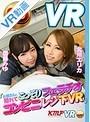 【VR】北川エリカ 斎藤みゆ 「お客さんに隠れてこっそりフェラチオ!!コンビニレジ下VR」