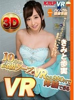 【VR】10万円の高級ソープがVRなら980円で体験できる!! きみと歩実