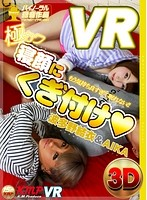 【VR】極カワ寝顔にくぎ付け◆もう気持ち良すぎて眠れない!! 波多野結衣&AIKA