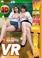 【VR】W巨乳淫乱教師の中出し性教育授業◆ 水城奈緒 推川ゆうり ダウンロード