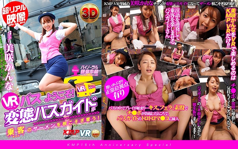 KMVR-268 【VR】 Welcome To The VR Bus!Transformation Bus Guide Robots Passengers (you) Semen! Misaki Kana [Real Image]