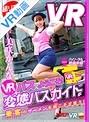 【VR】VRバスへようこそ!変態バスガ...
