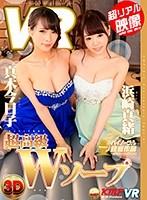 【VR】超高級Wソープ 真木今日子・浜崎真緒【リア...