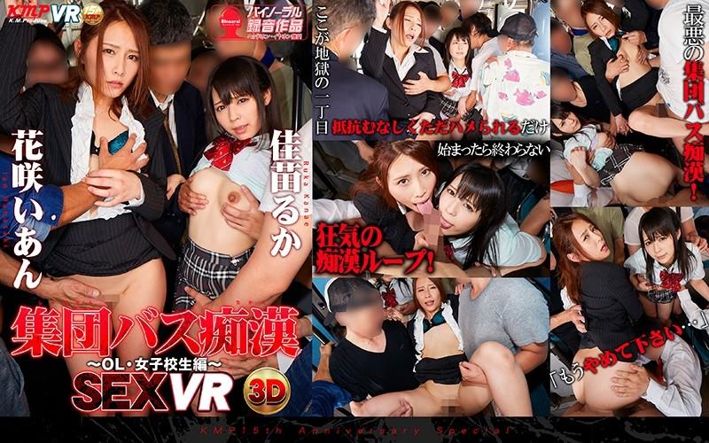 【VR】集団バス痴漢セックスVR~OL・女子校生編~ 佳苗るか 花咲いあん