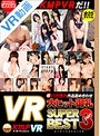長尺VR これがKMP VRだ!!超バカ売れ作品詰め合わせ大ヒット御礼SUPER BEST part3!!