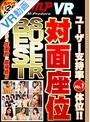 【VR】KMP VR 対面座位SUPER BEST