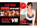 (84kmvr00318)[KMVR-318] 【VR】KMP VR 売上TOP24 スーパーBEST ダウンロード 9