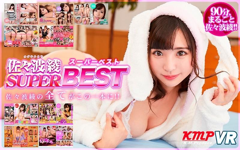 (84kmvr00428)[KMVR-428] 【VR】佐々波綾 SUPER BEST ダウンロード