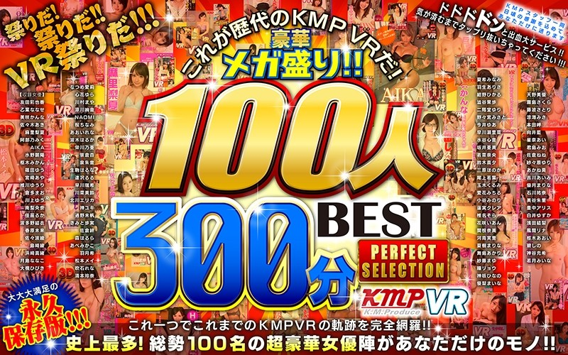 100人300分BEST PERFECT SELECTION