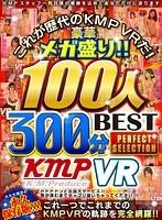 4位 - 【VR】これが歴代のKMPVRだ!豪華メガ盛り!!100人300分BEST PERFECT SELECTION
