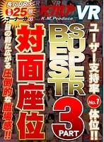 【VR】KMP VR 対面座位 SUPERBEST 3