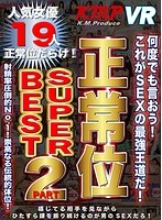 【VR】KMP VR 正常位 SUPER BEST PART2