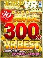 7位 - 【VR】KMPVR 2018年もっとも売れた30タイトル300分VRBEST