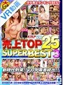 【VR】KMP VR 売上TOP25 スーパーBEST part3