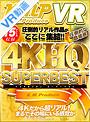 【VR】4KHQSUPERBEST 圧倒的リアル作品ががここに集結!!
