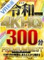 【VR】新元号令和特別版 4KHQ300分 PREMIUM BEST